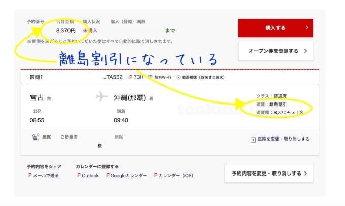 JALで離島割引チケットを購入する方法