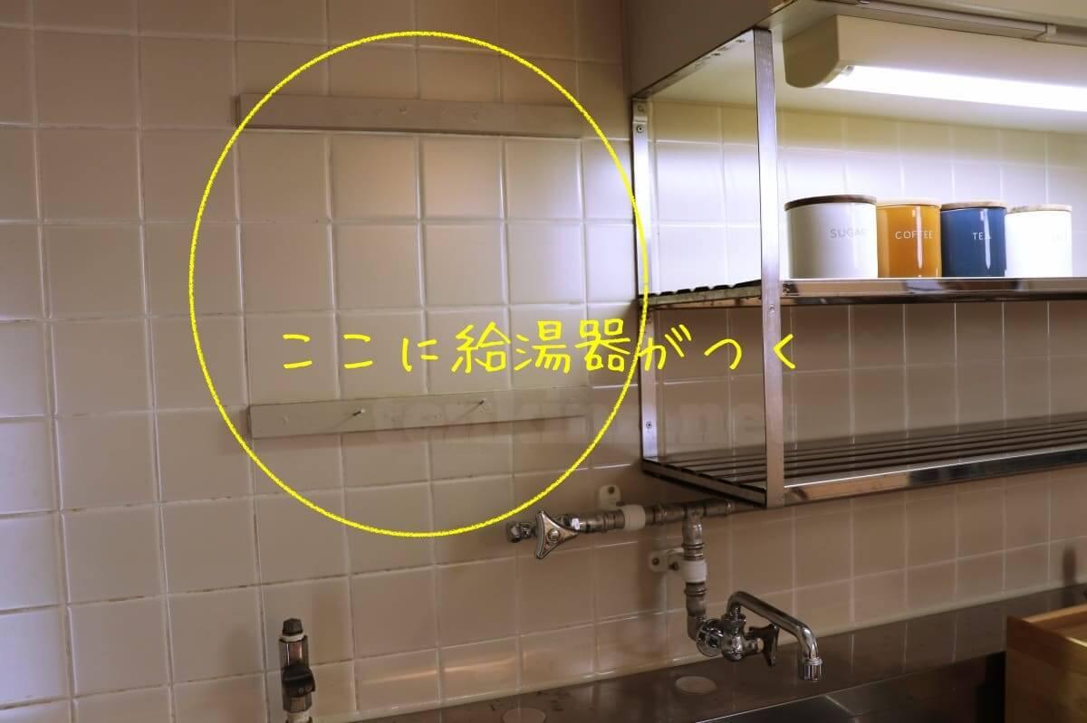 ビレッジハウスのオプション給湯器毎月1000円