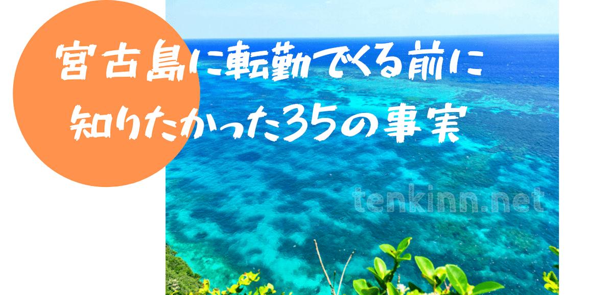 宮古島に転勤でくる前に知りたかった34の事実