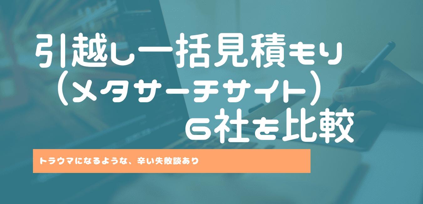 引越し一括見積もり(メタサーチサイト)6社を比較【失敗談あり】