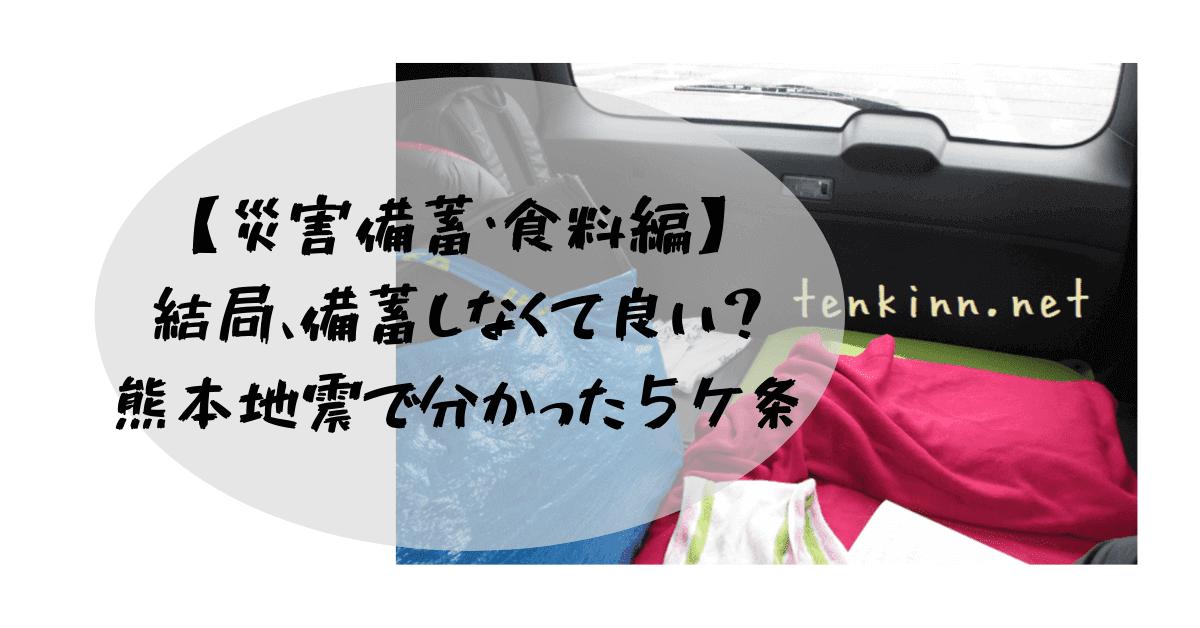【災害備蓄・食料編】 結局備蓄しなくて良い? 熊本地震で見えた5ケ条