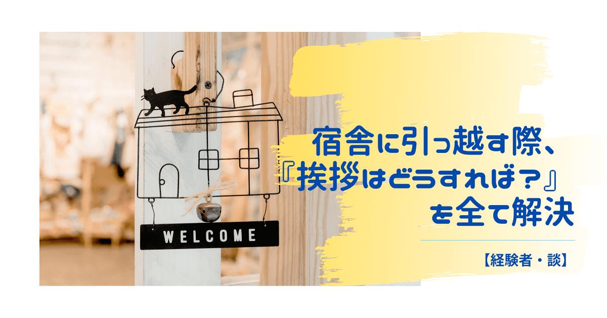 宿舎に引っ越す際、『挨拶はどうすれば?』を全て解決