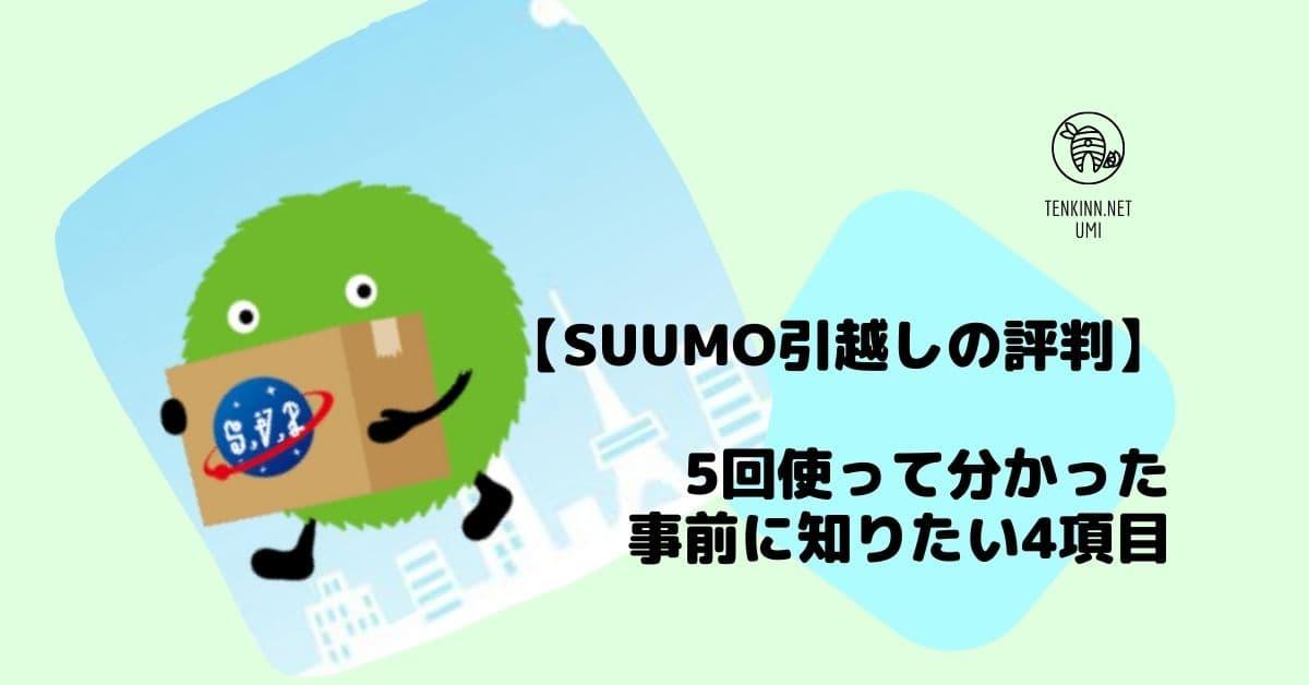 【SUUMO引越しの評判】5回使って分かった事前に知りたい4項目
