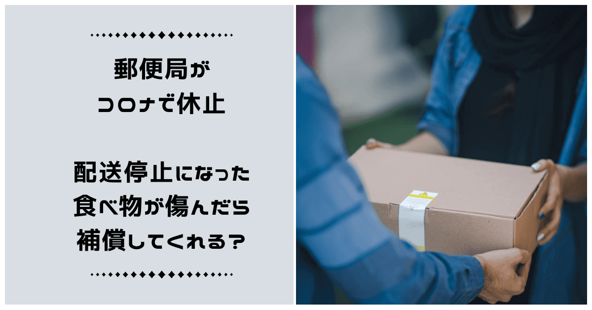 【郵便局がコロナ休止】配送停止の食べ物が傷んだら補償してくれる?