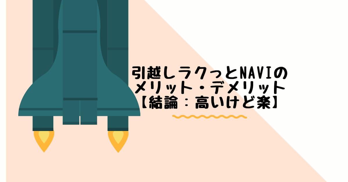 引越しラクっとNAVIのメリット・デメリット【結論:高いけど楽】