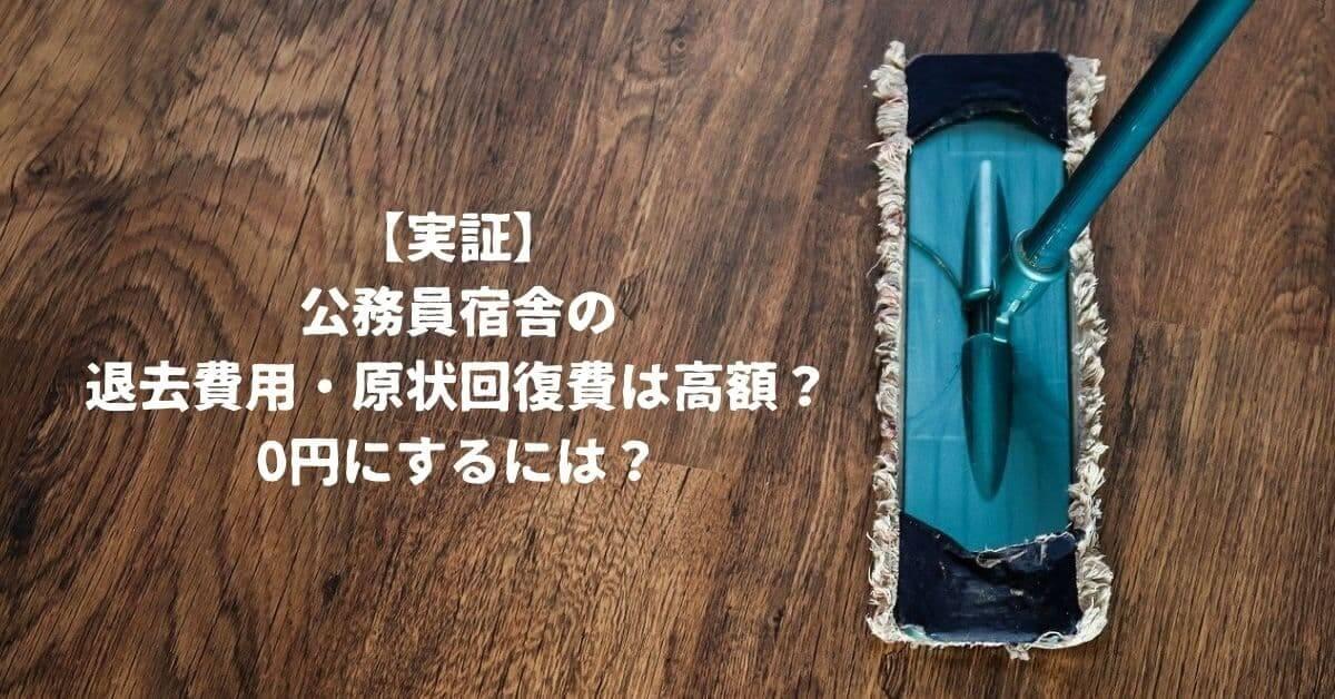 【実証】公務員宿舎の退去費用・原状回復費は高額?0円にするには?