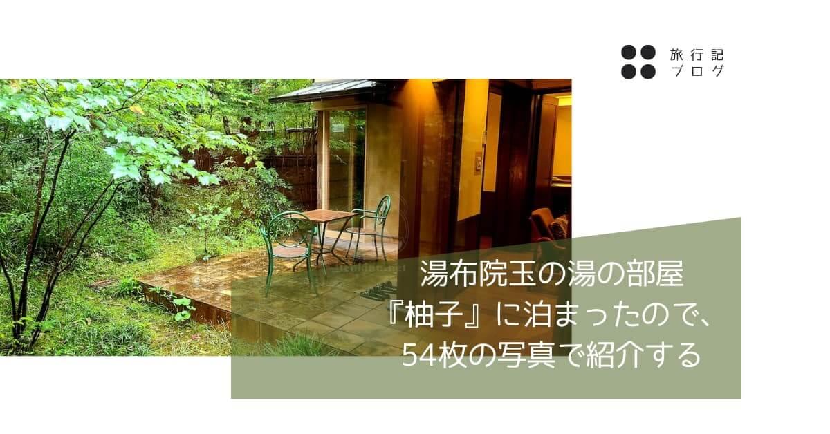 湯布院玉の湯の部屋『柚子』に泊まったので、54枚の写真で紹介する