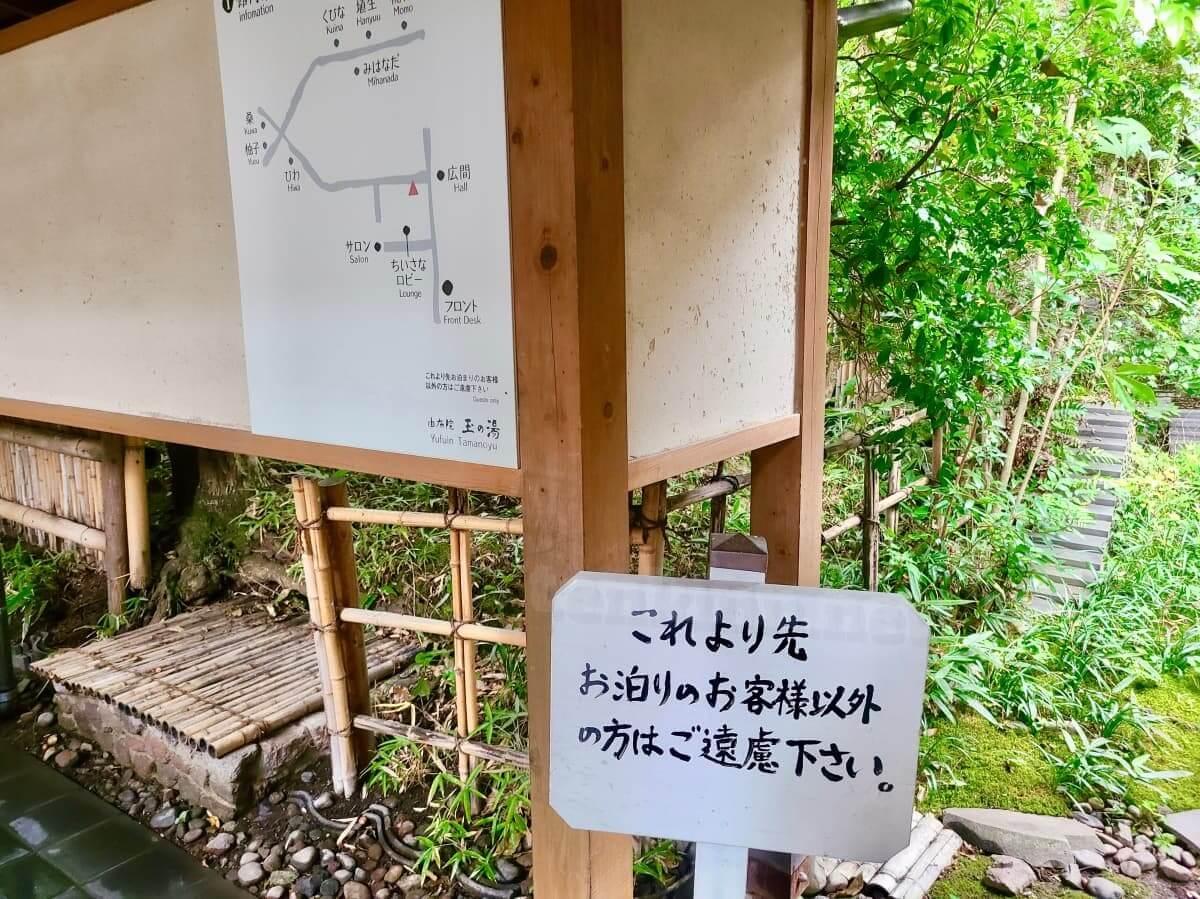 由布院玉の湯の宿泊者専用ゾーン