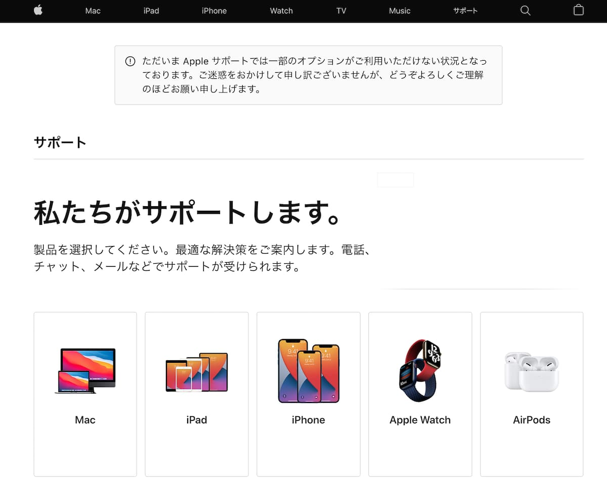 AppleStoreに問い合わせる