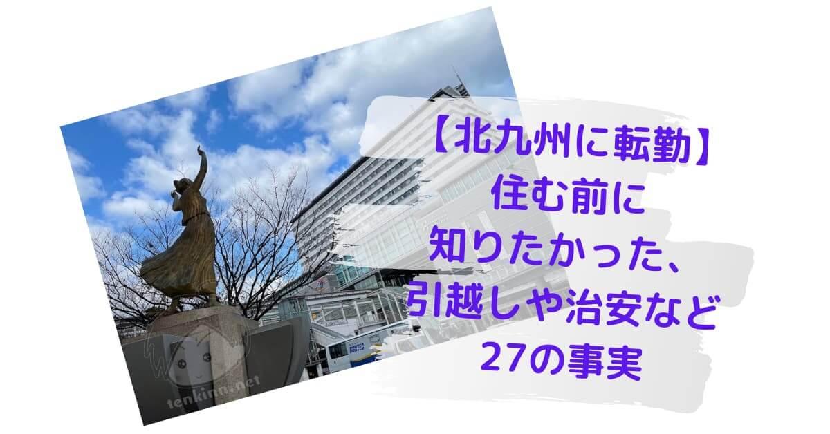 【北九州に転勤】 住む前に知りたかった、 引越しや治安など 27の事実