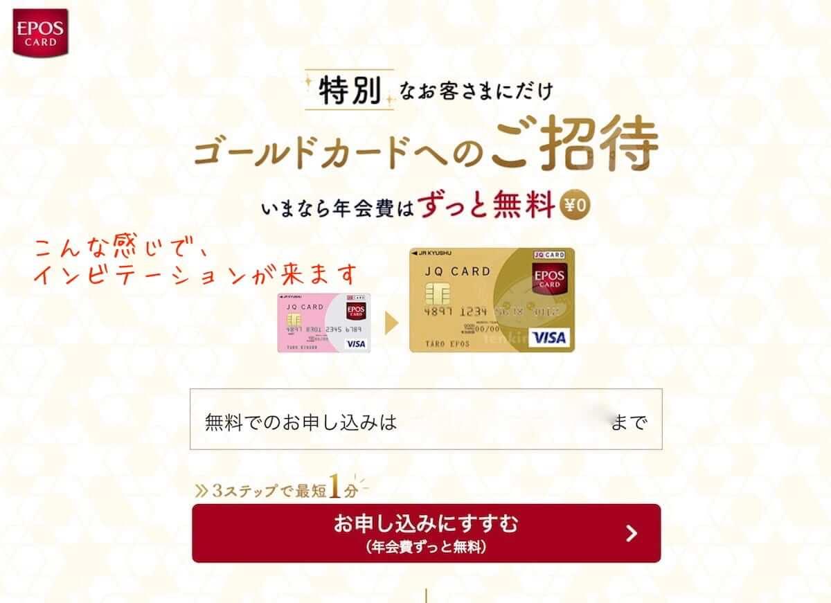 JQエポスゴールドカードのインビテーションはどうやったら最短でもらえる?