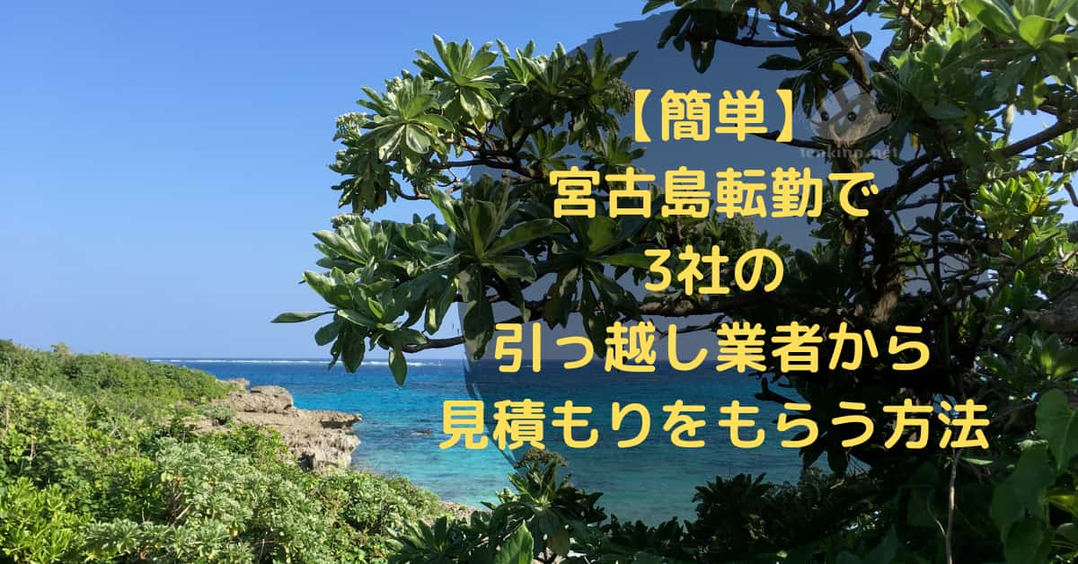 【簡単】宮古島転勤で、3社の引っ越し業者から見積もりをもらう方法