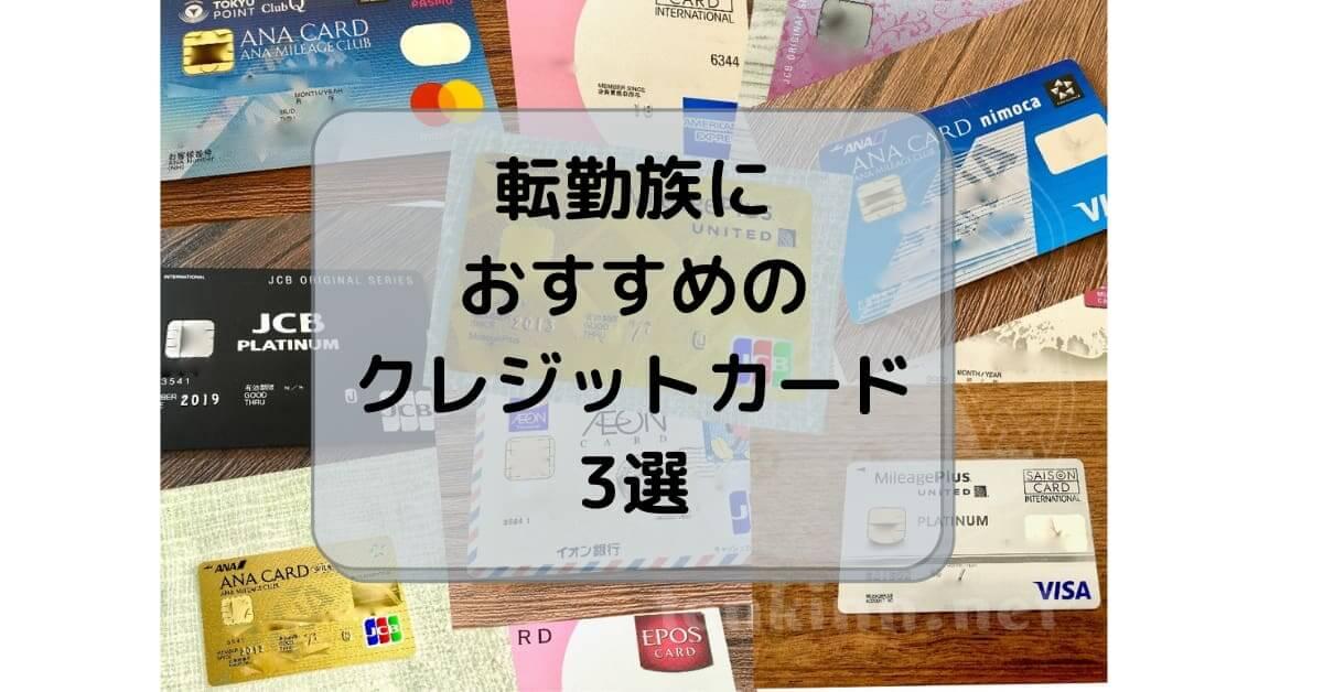 転勤族におすすめのクレジットカード3選!