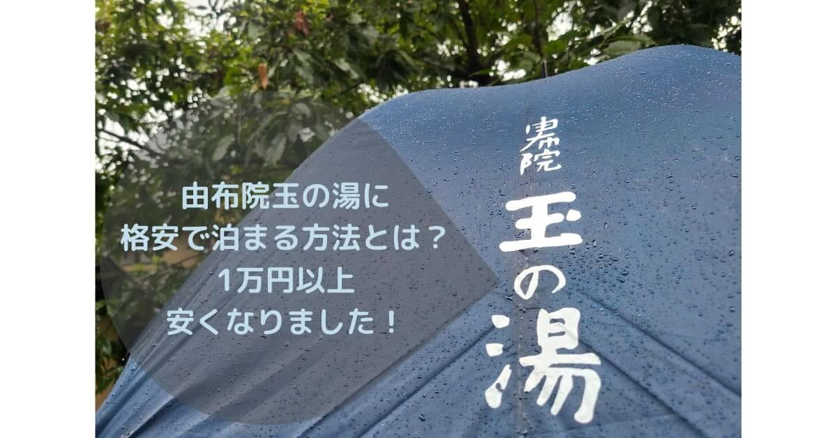 由布院玉の湯に 格安で泊まる方法とは?1万円以上安くなりました!
