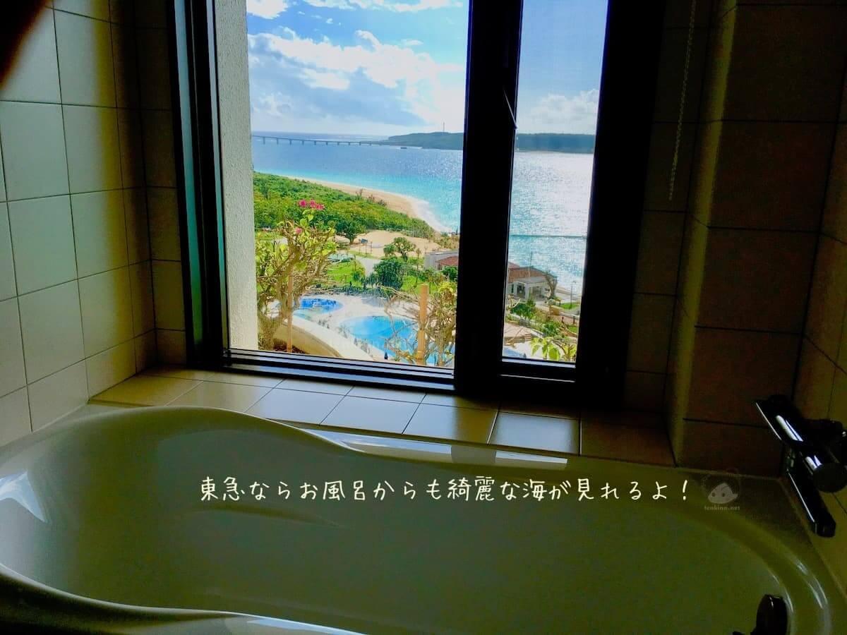 宮古島東急ならお風呂からも綺麗な海が見れるよ!