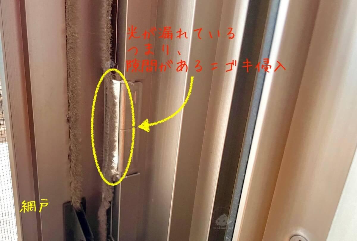 ゴキが出ないように対策。網戸とサッシの隙間が空いていたら侵入してくるよ