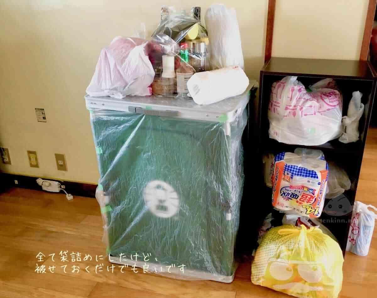 バルサンの荷物の保護の仕方