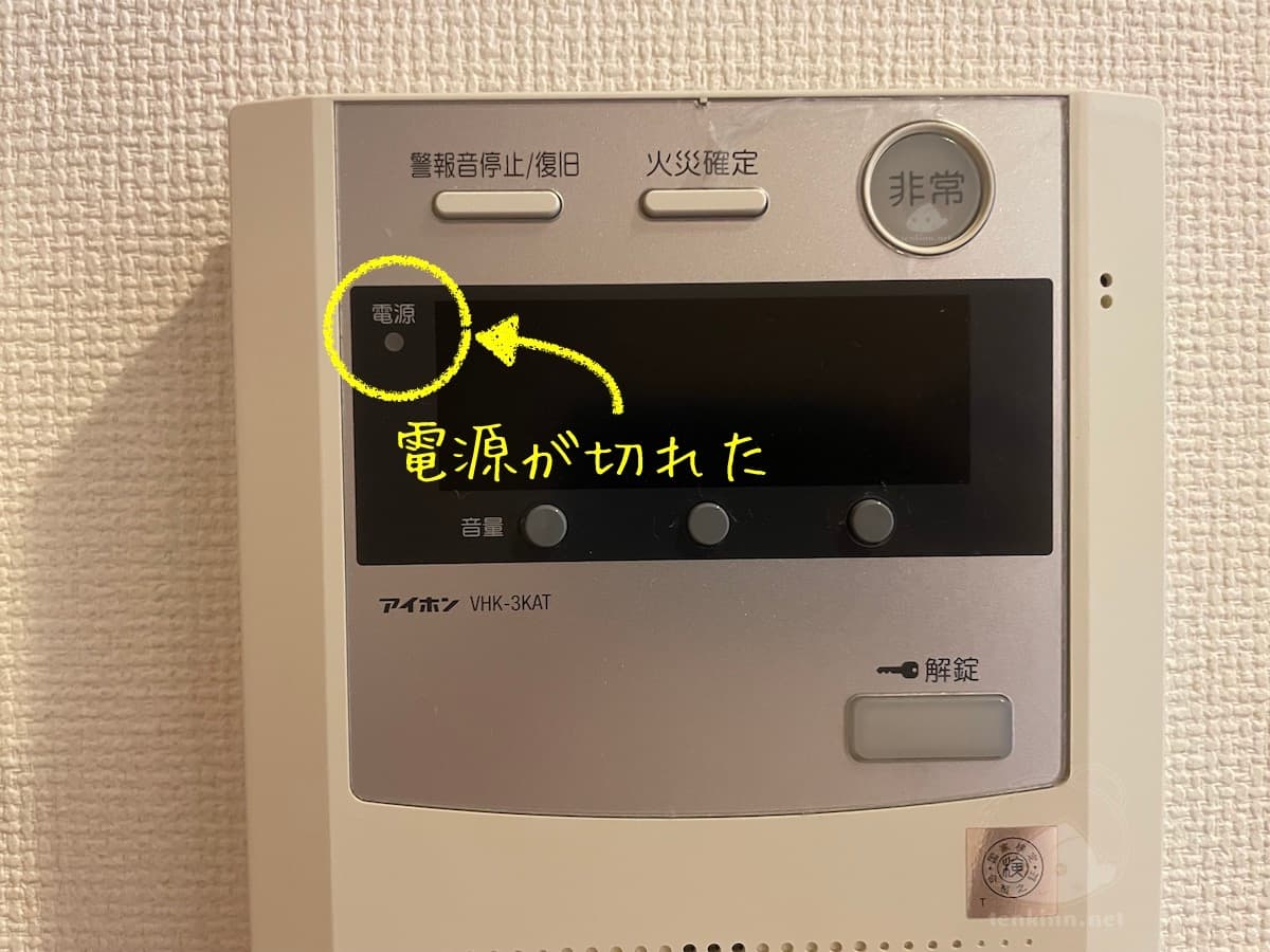 インターフォンの電源を切る方法