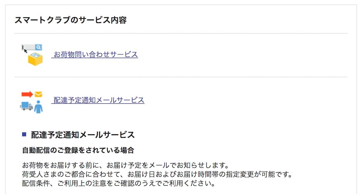 佐川のスマートクラブを利用して配信予定通知を受け取りたい!使ってみた結果
