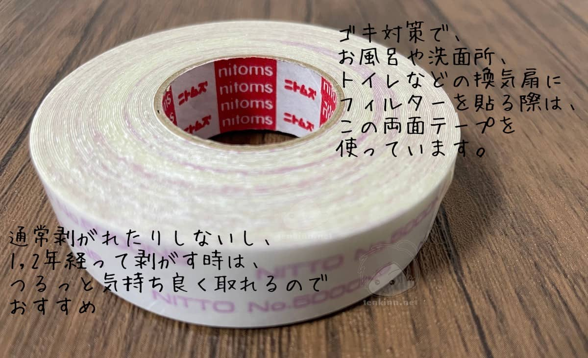 ゴキブリ対策でフィルターを貼る時は、二トムズの両面テープを使用