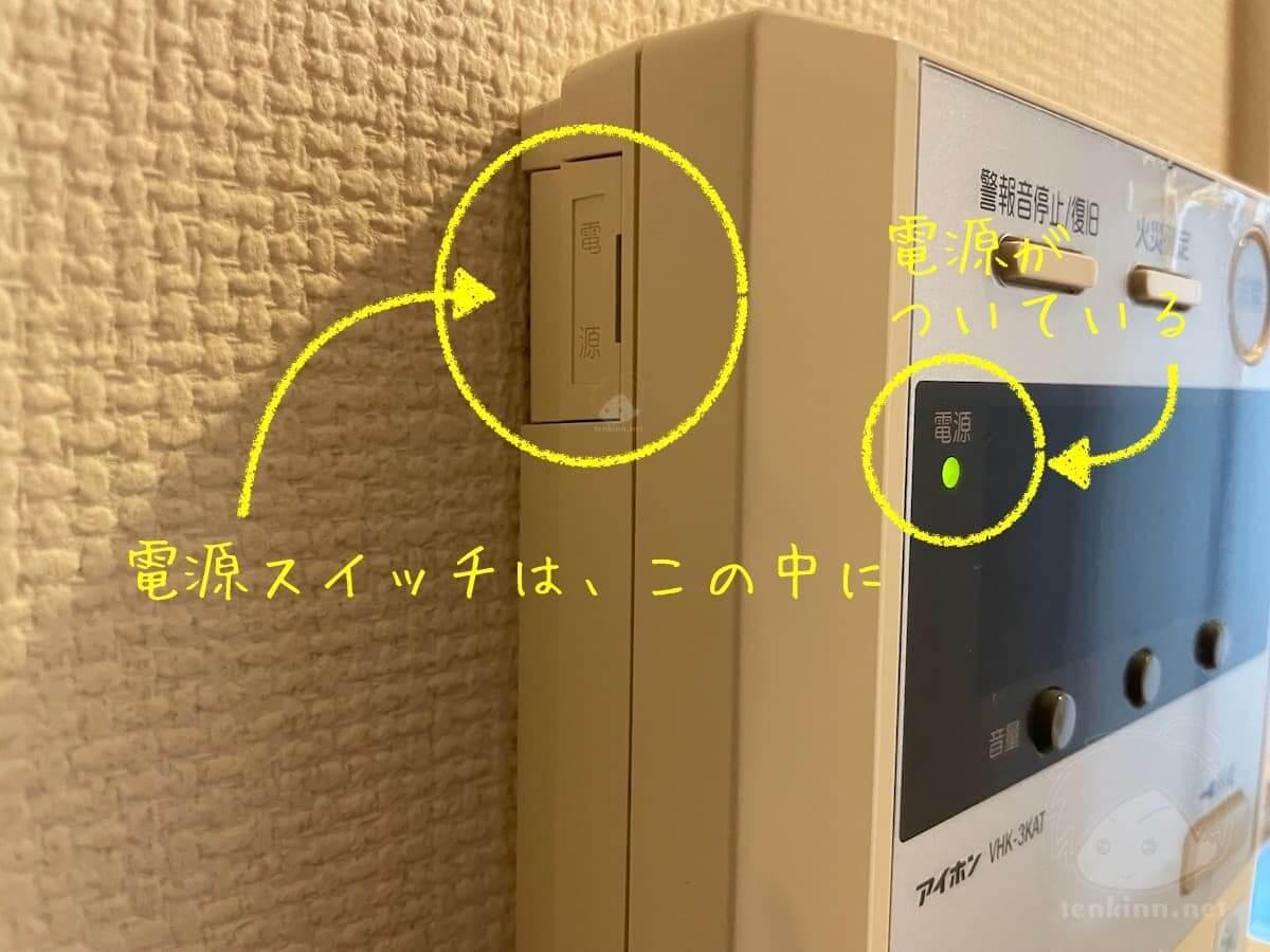 インターフォンの電源の切り方